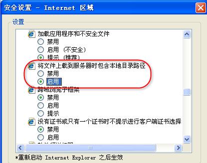 报考中级会计师上传照片IE设置方法