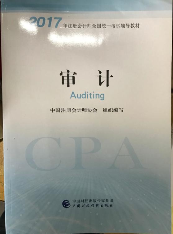 2017年注册会计师考试《审计》考试教材