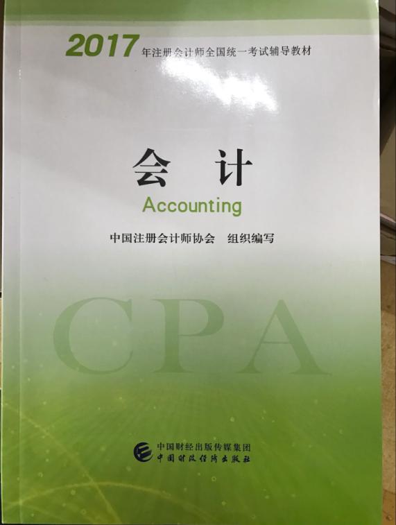 2017年注册会计师考试《会计》考试教材