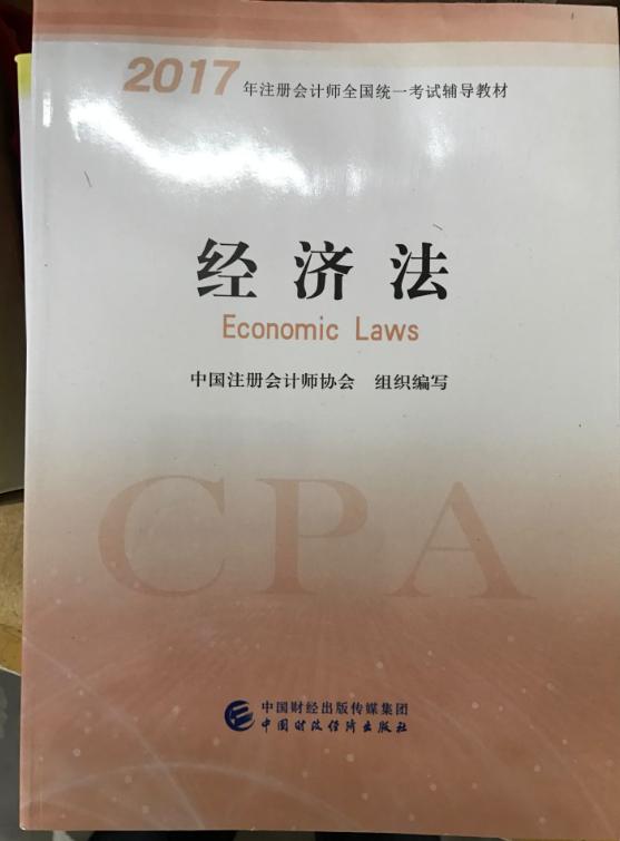 2017年注册会计师考试《经济法》考试教材