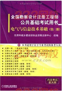 2017年注册电气工程师考试大纲