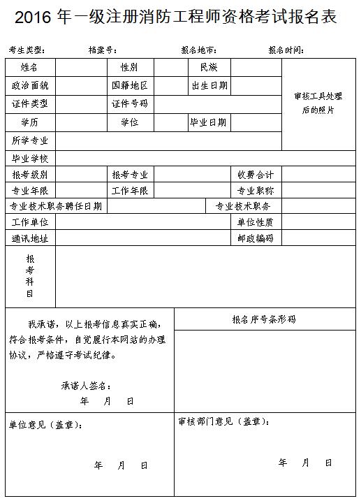16年注册消防工程师资格考试报名汇总审批表-一级注册消防工程师考