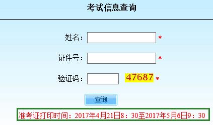 2017年5月北京成人学位英语考试准考证打印入口