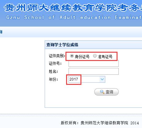 贵州2017年学位英语考试成绩查询入口