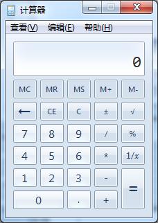 初级会计无纸化考试计算器