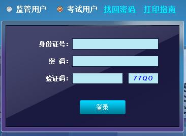 2017年云南二级建造师考试准考证打印入口开通