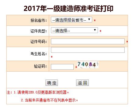 2017一级建造师准考证打印入口