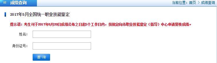 2017年5月安徽心理咨询师考试成绩查询入口