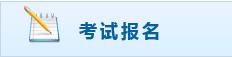 云南初级会计职称报名入口
