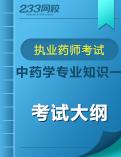 2019年《中药学专业知识一》考试大纲