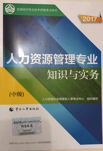 中级人力资源管理专业