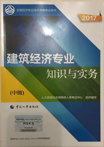 中级建筑经济专业