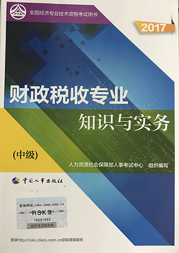 中级财政税收专业