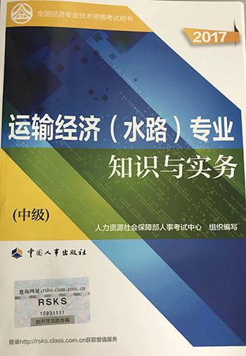 中级水路运输专业