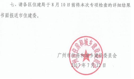 据广州海珠区新闻中心消息,2017年7月22日18时30分许,广州市海珠区中交集团南方总部基地B区项目发生一起塔吊倾斜倒塌事故,造成7人死亡,2人受伤。 新京报记者查询发现,发生事故的地方为广州之窗项目工地。2016年6月3日,海珠区城市更新局官方微博发布消息,中交集团南方总部一期项目(广州之窗)位于沥滘振兴大街14、16、18号,由中交第四航务工程局有限公司投资开发兴建,项目计划分A、B、C三区分批建设。2017年4月21日,该官微发布消息称,目前A区已完工,现处于招商阶段。B区现阶段已完成大部分地下