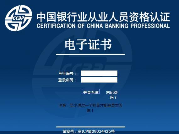 2019年银行职业资格电子版证书打印入口