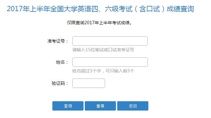 年6月英语四级成绩查询入口:cet.neea.edu.cn\/c