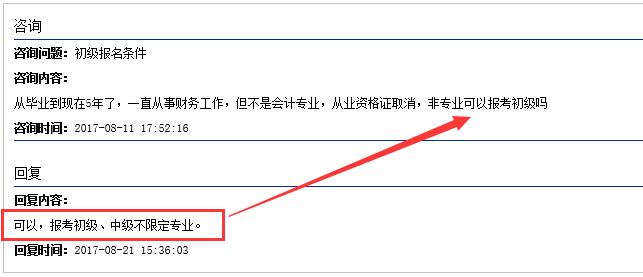 2018年山东初级会计职称考试报名条件完整版