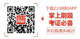233网校银行从业资格考试app