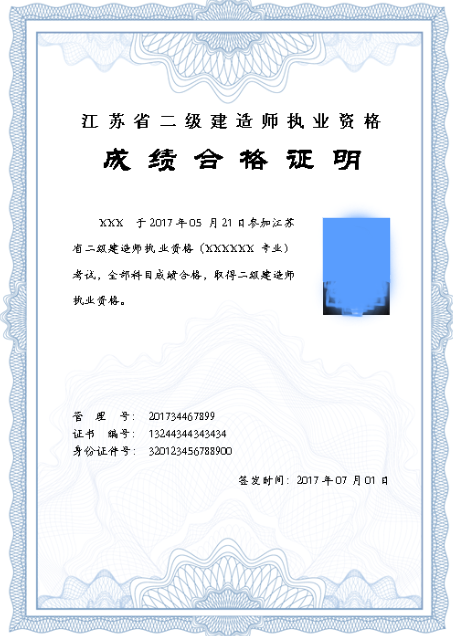 二级建造师电子合格证书是什么样的?