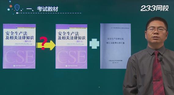 武松娱乐安全工程师网校课程