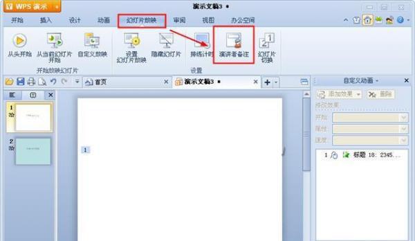 计算机等级考试一级WPS辅导:WPS演示中备注