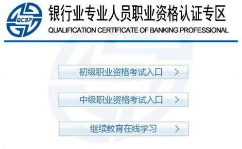 2018银行从业准考证打印入口:中国银行业协会官网