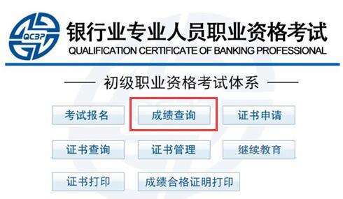 银行从业成绩查询时间图片