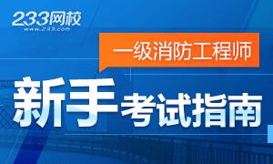 2019浙江消防工程师考试报考条件,这些问题要知道!