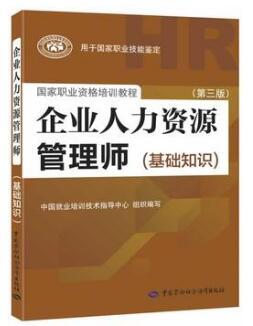 2020人力资源管理师考试教材-基础知识(第三版)
