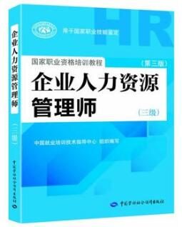 2019年三级人力资源管理师考试教材(第三版)