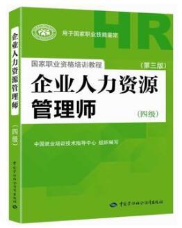 2018年四级人力资源管理师考试教材(第三版)