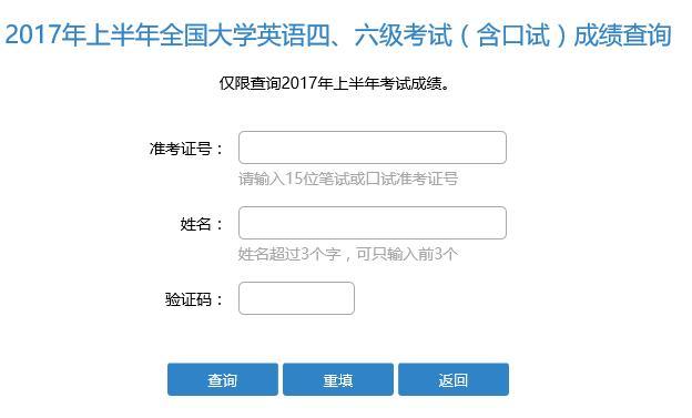 2017年6月四六级成绩查询入口1:中国教育考试网