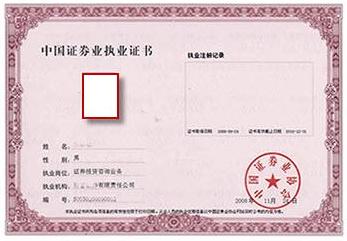 基金从业资格证证书编号图片