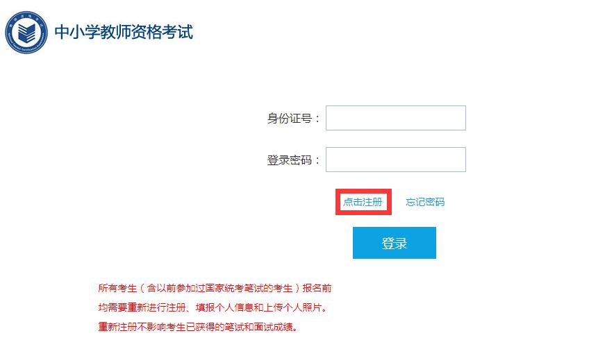 清远教师资格证报考官网