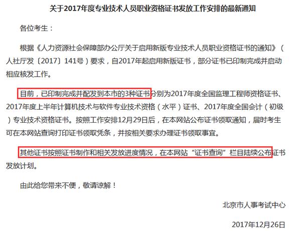 北京市人事考试中心回复2017年社会工作者证书什么时间发放