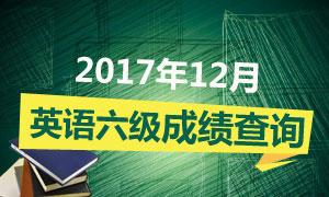 2017年12月英语六级成绩必威体育官网登陆