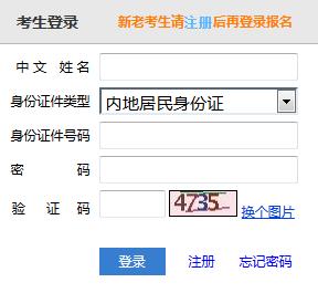 2018年安徽注册会计师考试报名入口
