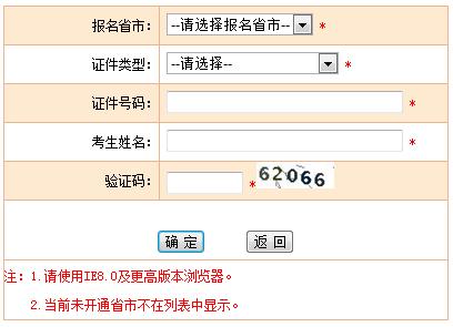 广州初级经济师准考证打印时间图片