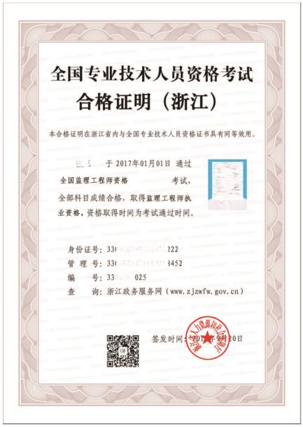 浙江一级建造师考试电子合格证明