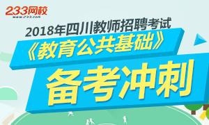 2018下半年四川教师招聘考试冲刺提分专题