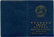 国家注册监理工程师注册图片