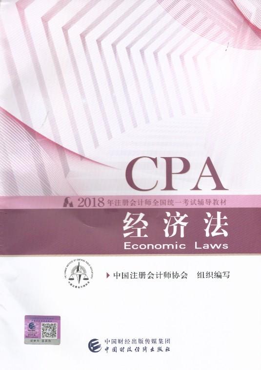 注册会计师考试《经济法》考试教材