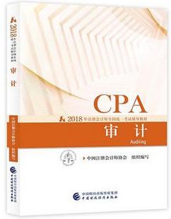 注册会计师考试《审计》考试教材