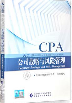 注会《公司战略与风险管理》考试教材