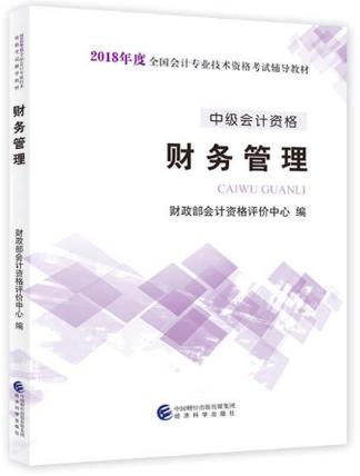 2018年中级会计师《财务管理》考试教材封面