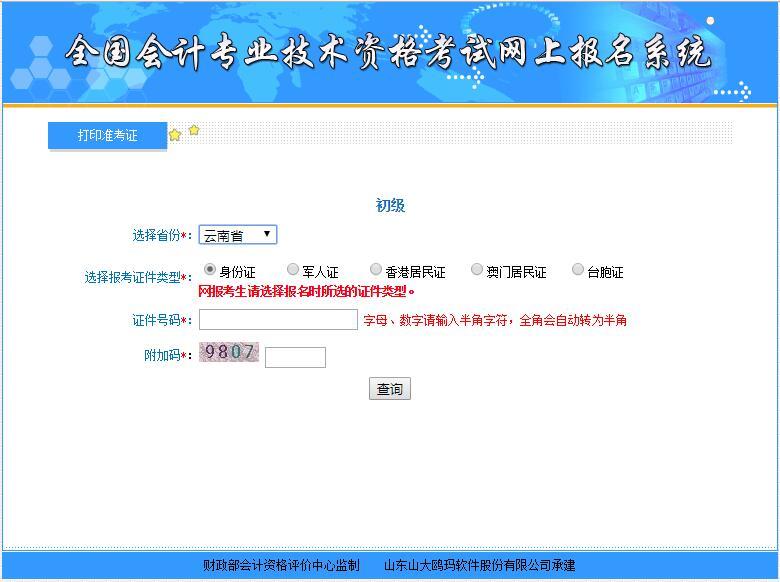 2018年云南初级会计职称考试准考证打印入口