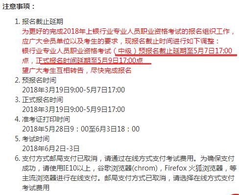 2018上半年银行从业中级预报名延期至5月7日17:00截止