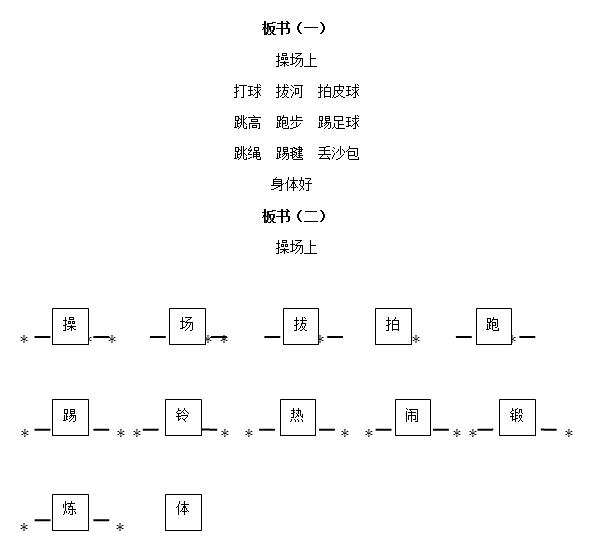 广东教师资格证小学语文《操场上》面试教案