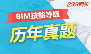 全国BIM技能等级必威betway历年真题汇总